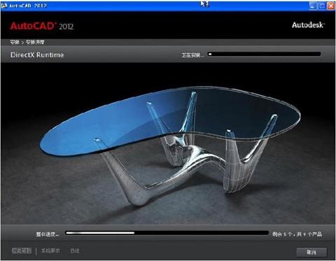 cad下载autocad2012软件简体中文版32位安装程序